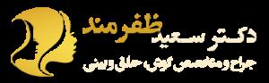 دکتر سعید ظفرمند