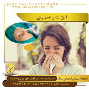 آلرژی و عمل بینی