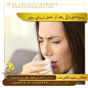 سرماخوردگی بعد از عمل زیبایی بینی