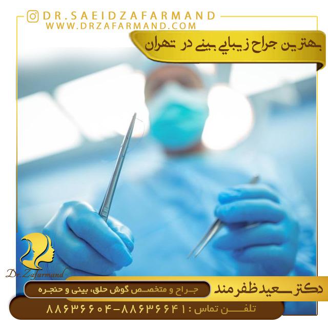 بهترین جراح زیبایی بینی در تهران
